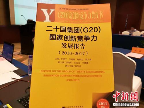 报告排名G20国家创新竞争力:美国居首 中国第八