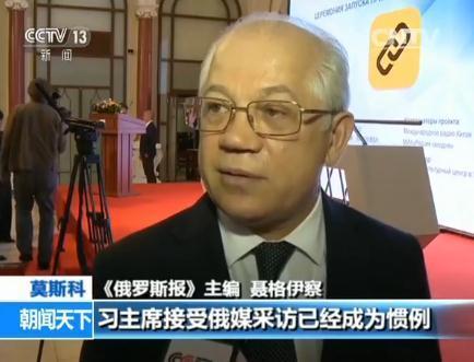 习主席接受俄媒采访引起强烈反响