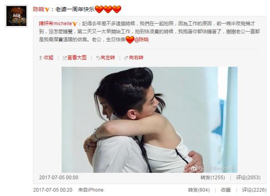 结婚一周年陈妍希表白陈晓:老公是我温暖的依靠