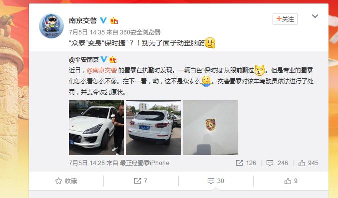 南京交警:众泰变身保时捷?!别为了面子动歪脑筋