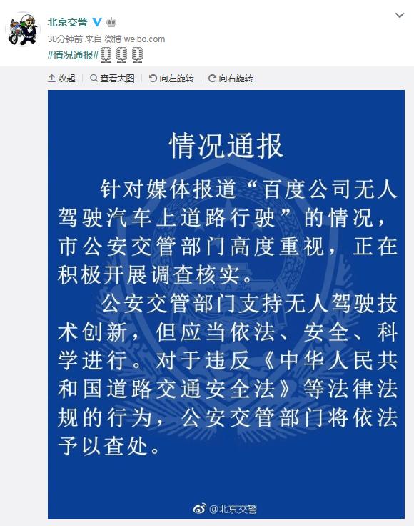 北京交警:支持无人驾驶技术创新但要合法