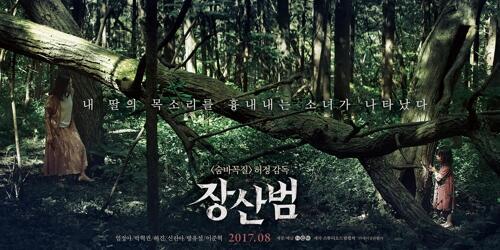 韩片《苌山虎》未映先红预售至122国