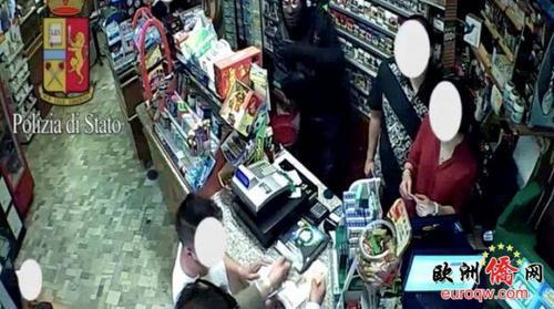 米兰4少年专抢劫华人:华人有钱 用的东西也好