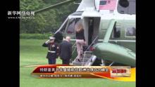 特朗普离开华盛顿前往欧洲出席G20峰会