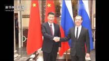 习近平主席会见俄罗斯总理梅德韦杰夫