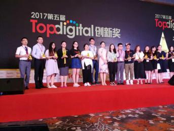 海信医疗数字化手术室方案获评TopDigital最佳产品创新奖