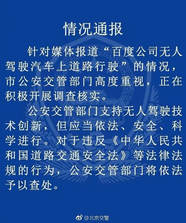北京交警回应百度无人车上路:支持创新 依法查处