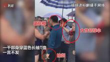 长沙一干部救灾时抽烟嚼槟榔 女子给其撑伞