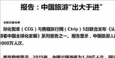 """报告:中国旅游""""出大于进"""""""