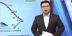 兴泉铁路有望2020年建成