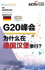 G20峰会为何在汉堡举行?