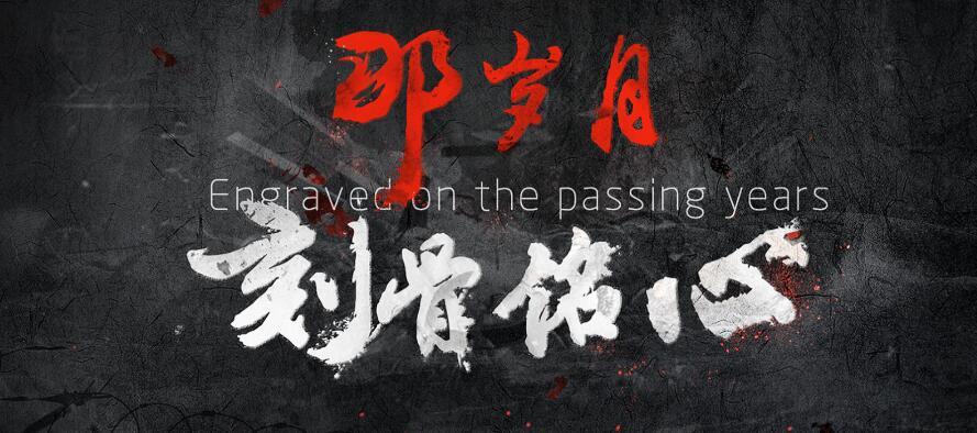 纪录片《那岁月刻骨铭心》首发不为人知的日本侵华史料