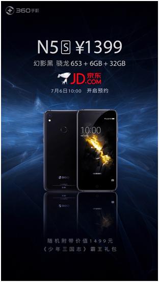 6GB+骁龙653 360手机N5s仅售1399元
