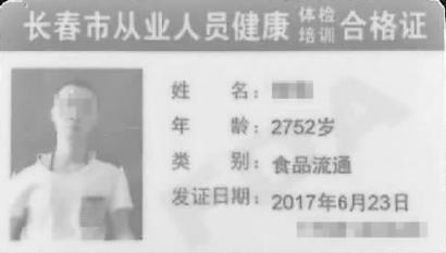 男子健康证上年龄为2752岁 网友:咋不去博物馆