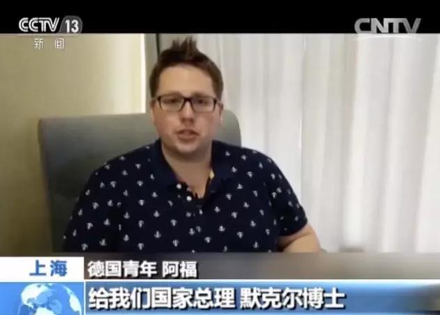 """中国""""新四大发明""""实力圈粉 德国青年致信默克尔:快在德国实现它!"""