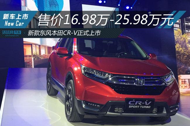 新款东风本田CR-V正式上市 售价16.98万-25.98万元