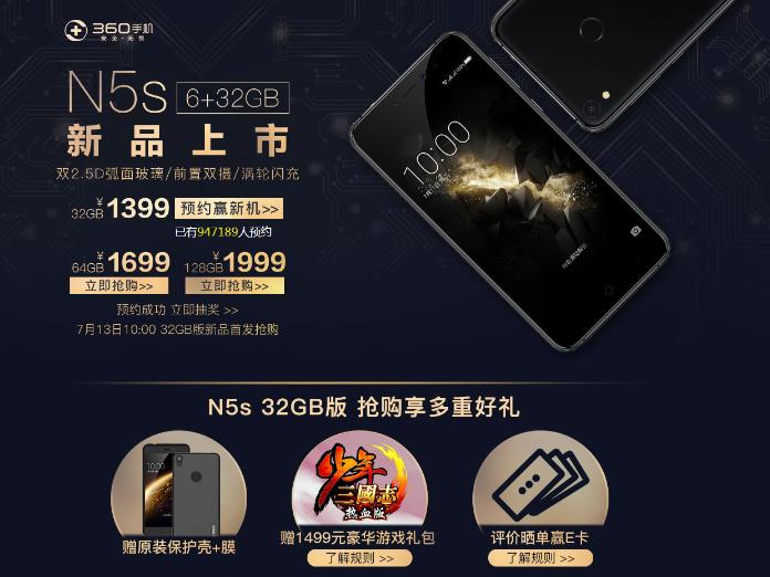 1399元享6GB大运存 360手机N5s新32GB版预约火爆