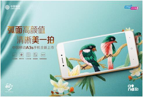 中国移动A3s手机揭秘:直击安全手机贵族化软肋