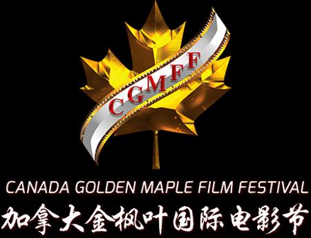 加拿大金枫叶国际电影节征集原创剧本图片