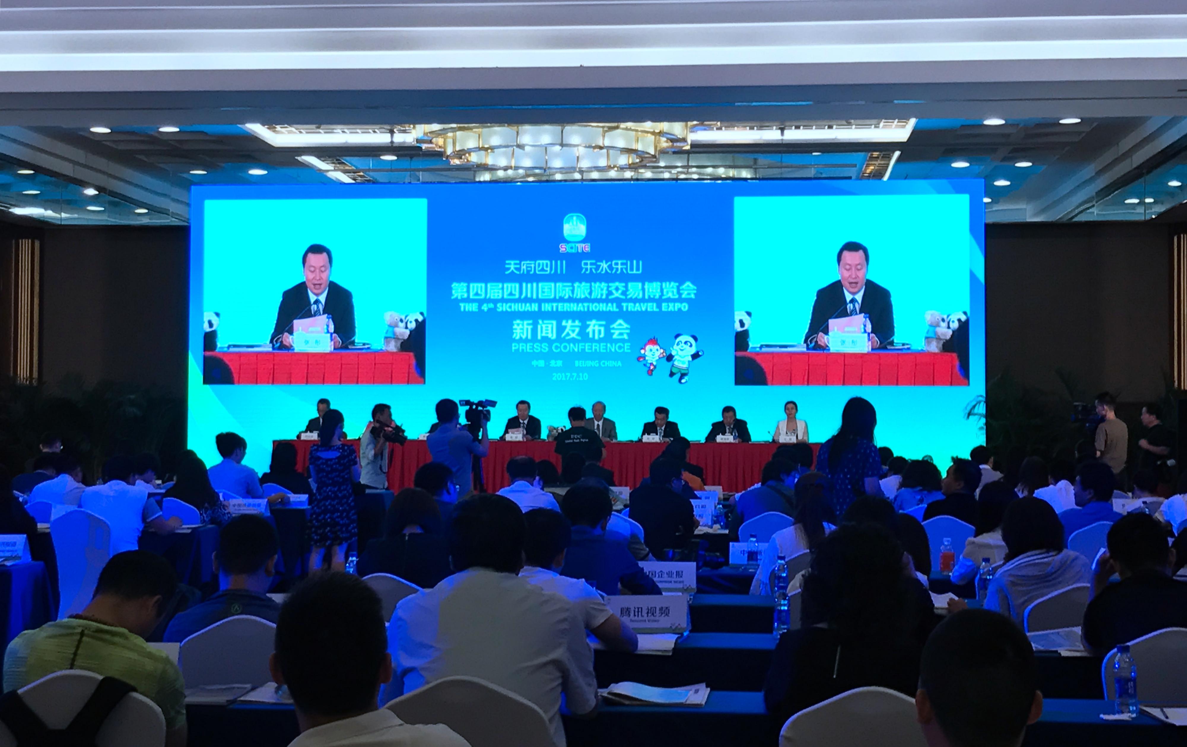 第四届四川国际旅游交易博览会9月17日在乐山开幕