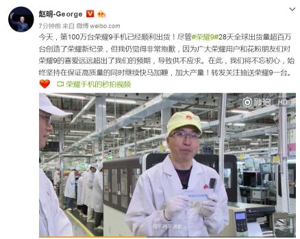 荣耀9发布28天全球出货量超100万台