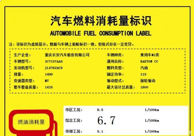 推出手动/自动车型 睿骋CC将于年底上市