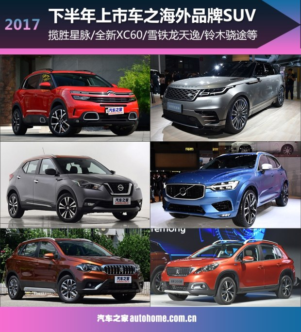 2017下半年上市新车之海外品牌SUV汇总
