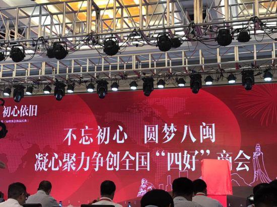 福建省浙江商会成立十周年庆典今举行