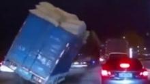 监拍超载货车行驶中倾斜 小轿车司机被吓坏