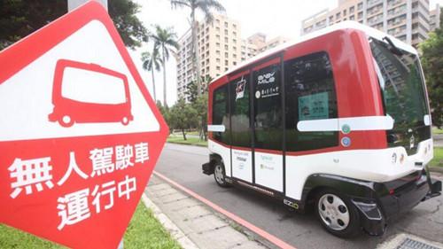 特写:体验台湾首辆无人驾驶巴士