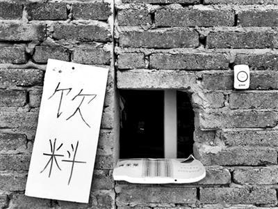 北京最小商店窗口停业 店主自称知道会影响市容