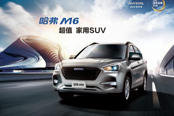 主打家用造型时尚,全新紧凑型SUV哈弗M6即将上市