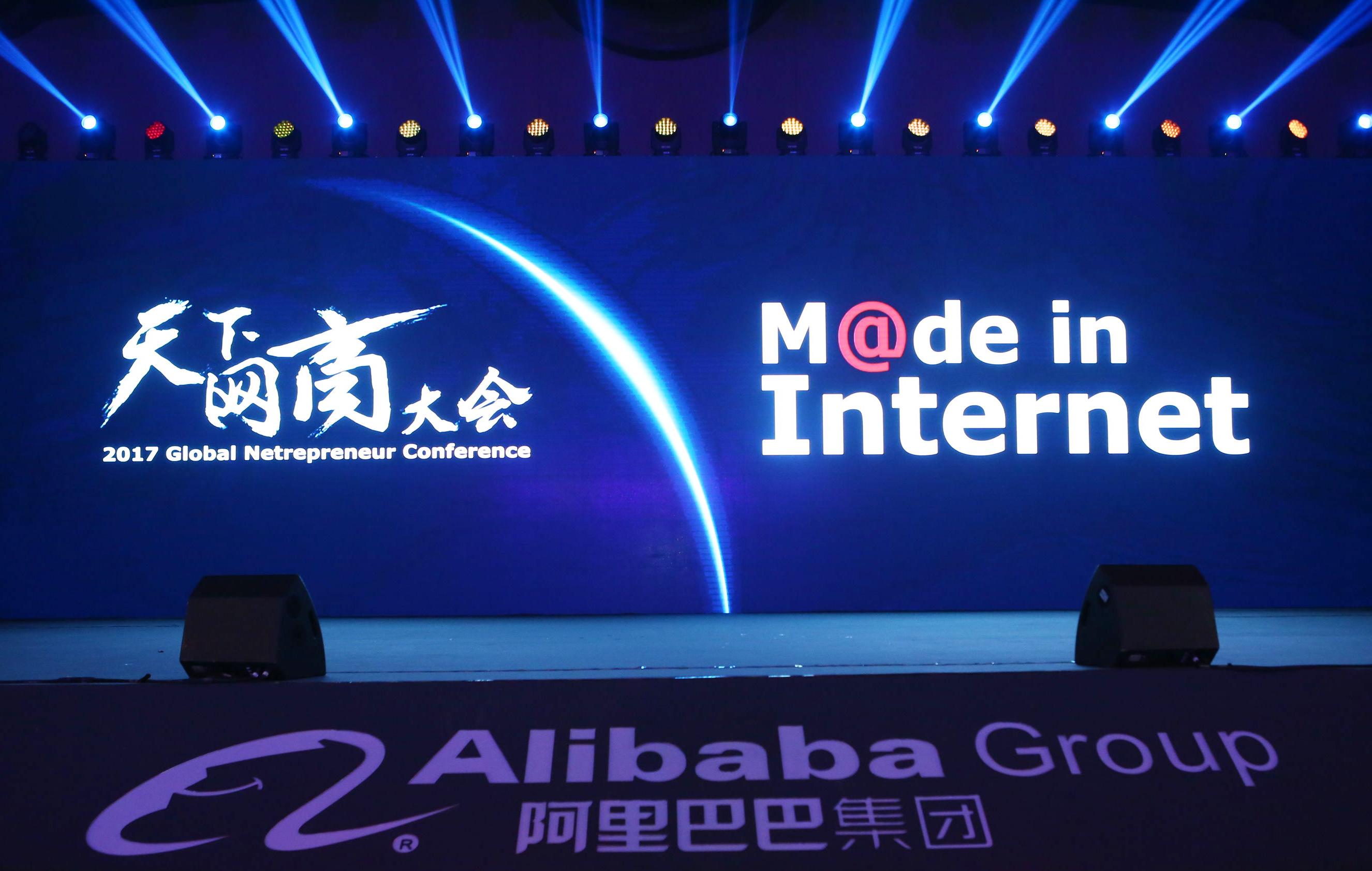2017天下网商大会