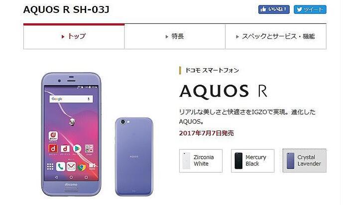 夏普AQUOS R在日本登场 高水准高性价比惹青睐