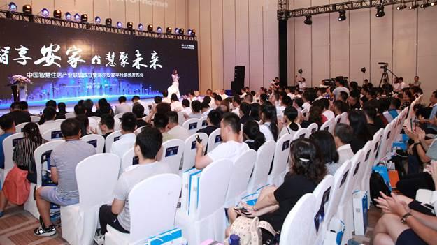 海尔U-home安家平台起草中国智慧住居产业标准