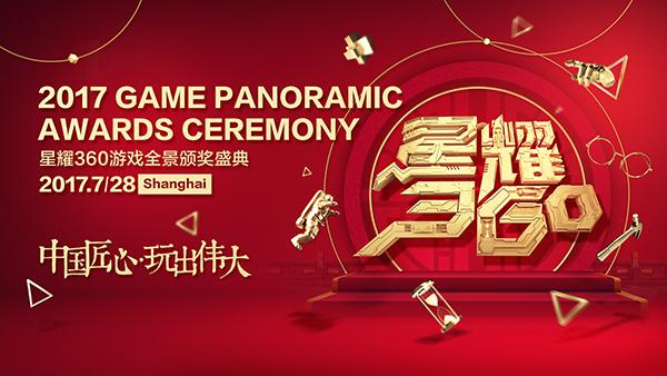 """2017星耀360正式启幕 中国游戏行业领袖版""""清明上河图""""惊艳亮相"""