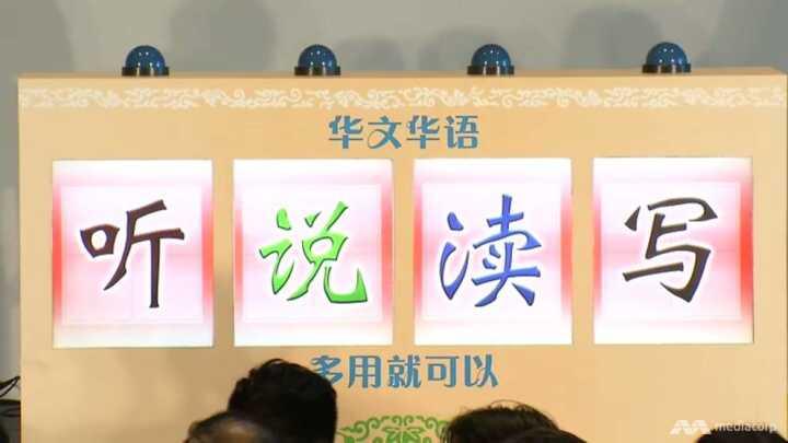 """新加坡""""讲华语运动""""宣传语现错别字 组织方道歉"""