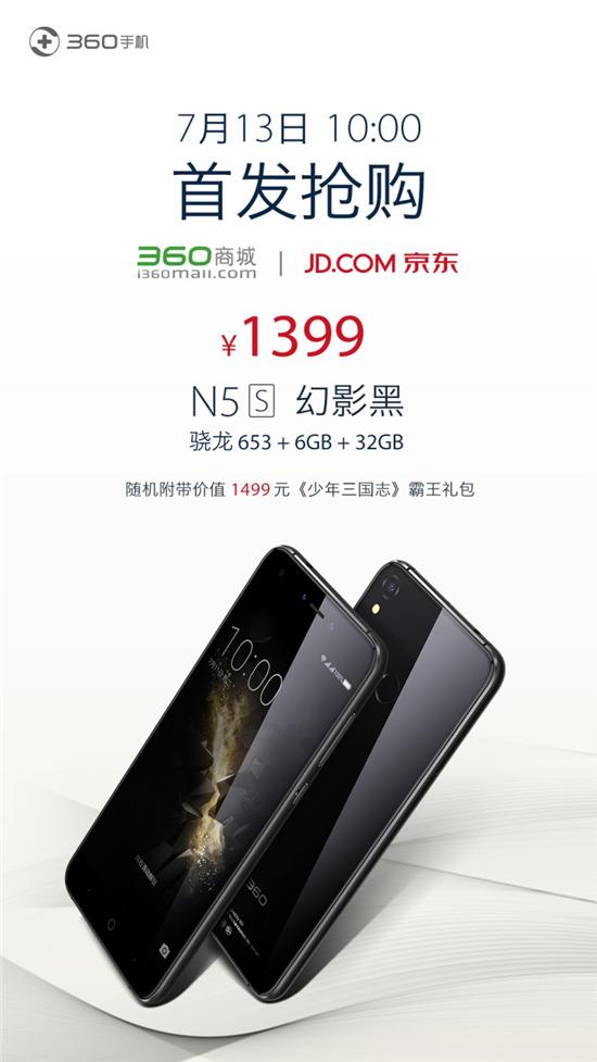 高颜值360手机N5s新增32GB版本 明日首销售1399元
