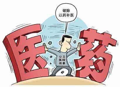 北京公立医院全取消药品加成