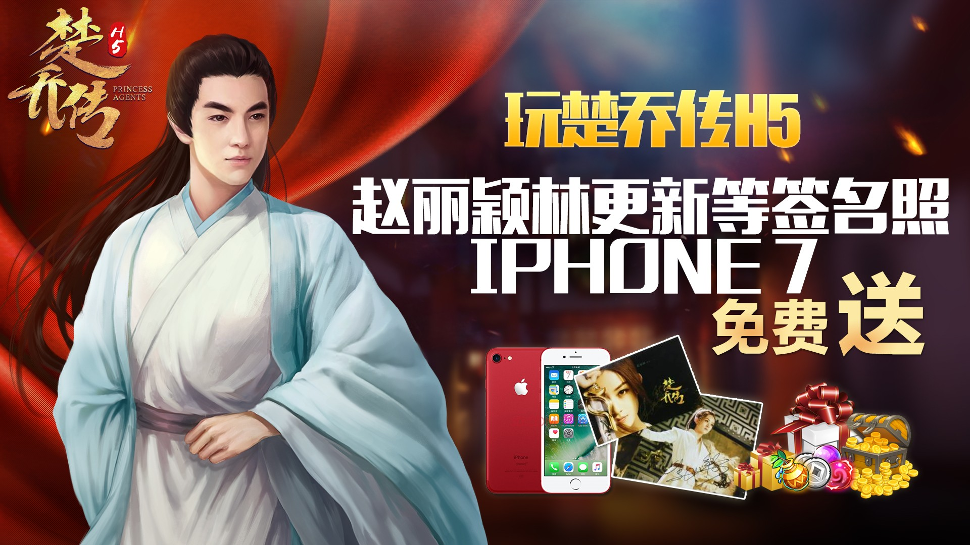 玩《楚乔传H5》送iPhone7+赵丽颖林更新亲笔签名