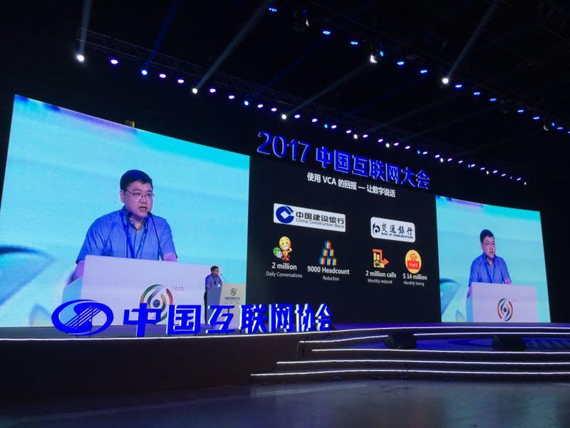 小i机器人CEO朱频频:AI领域创业要三思商业价值