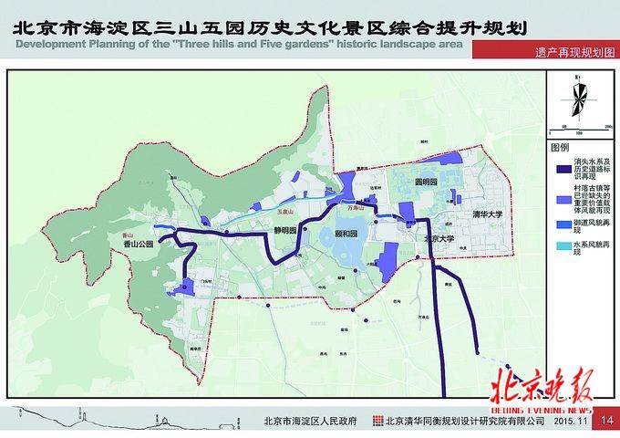 """一条""""御道""""串起三山五园 北京构建复合型文化区域"""