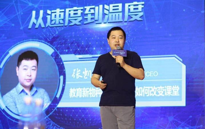 张凯磊:人工智能赋能教育 普通老师变80分好老师