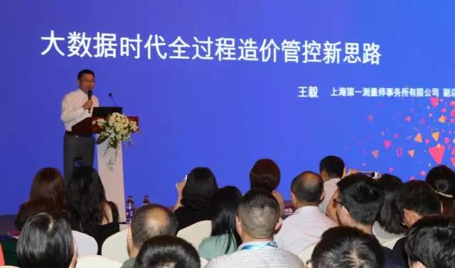 广联达付永晖:成本管控的大数据应用前景看好