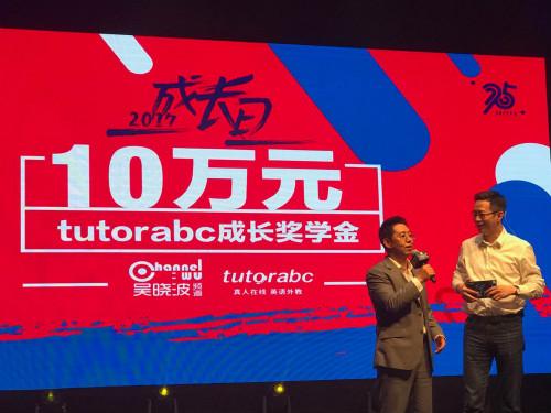 tutorabc和吴晓波不期而遇:技术是最大的驱动力