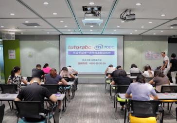 tutorabc首度成功举办ETS托业考试 助力职场人一圆名企梦