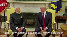 """美媒刊文称越南""""讨好印度""""以制衡中国"""