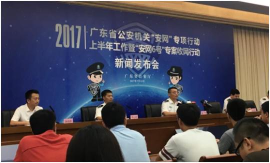 腾讯手机管家协助广东警方斩断色情APP诈骗犯罪链条