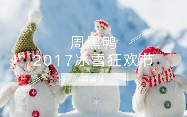 哪凉快哪待着,那就去周黑鸭·2017冰雪嘉年华!