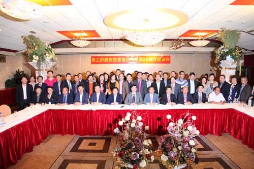 旅荷侨界举行大型座谈会庆祝香港回归20周年